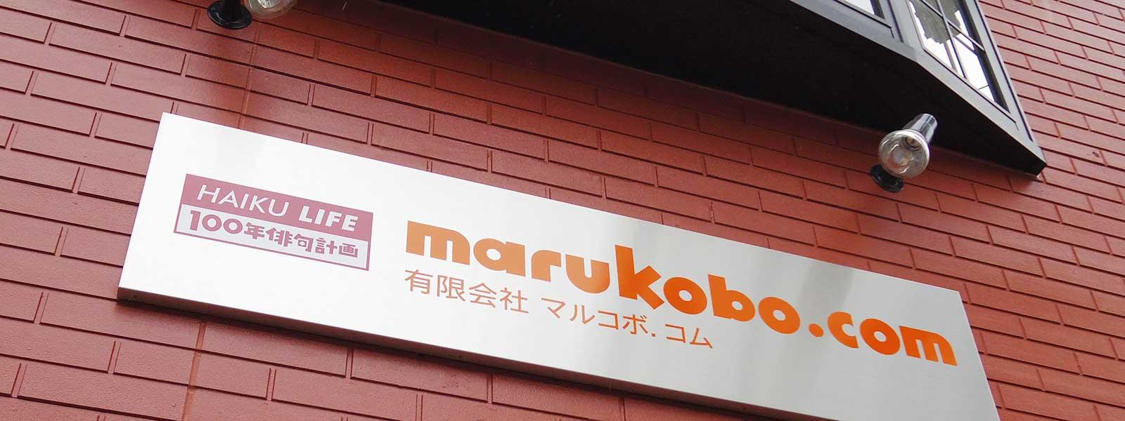 有限会社 マルコボ.コムの看板