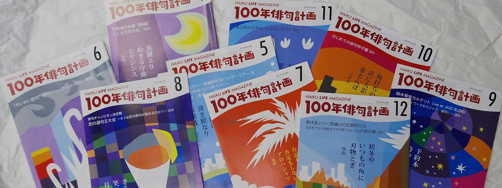 月刊誌100年俳句計画